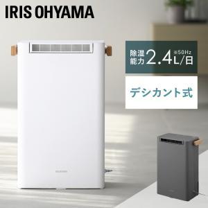 衣類乾燥除湿機 DDA-20 アイリスオーヤマ