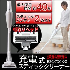 (在庫処分特価) 掃除機 コードレス 充電式スティッククリーナー【ピンクのみ特別特価!】 ESC-7DCK-S アイリスオーヤマ ハンディクリーナー 掃除機
