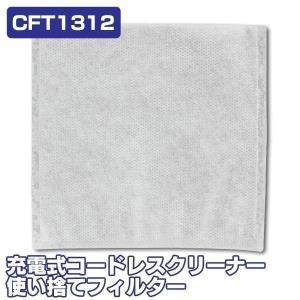 使い捨てフィルター 25枚入り CFT1312 アイリスオーヤマ