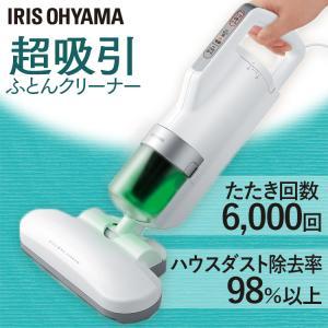 布団クリーナー アイリスオーヤマ 布団掃除機 ふとん掃除機 超吸引 軽量 ふとんクリーナー ホワイト ダニ ハウスダスト アレルギー(あすつく)|takuhaibin
