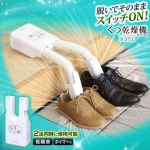 くつ乾燥機 カラリエ SD-C1-WP アイリスオーヤマ 靴...