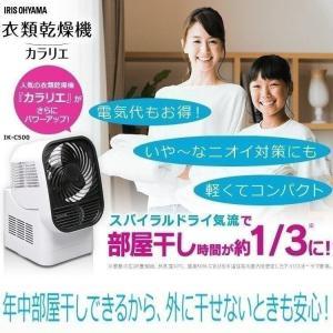 衣類乾燥機 本体 乾燥機 部屋干し 室内干し サーキュレーター 洗濯物干し 時短 カラリエ ホワイト IK-C500 アイリスオーヤマ|takuhaibin
