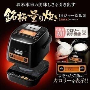 炊飯器 炊飯機 ジャー IHクッキング 米屋の旨み 銘柄量り炊き IHジャー炊飯器 3合 RC-IA30-B(あすつく)|takuhaibin
