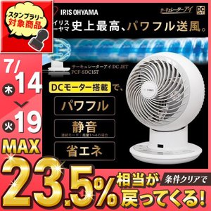 サーキュレーターアイ DC JET 15cm ホワイト PCF-SDC15T アイリスオーヤマ  あ...