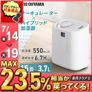 加湿器 ハイブリッド式 おしゃれ サーキュレーター加湿器 HCK-5520-W ホワイト アイリスオーヤマ|takuhaibin