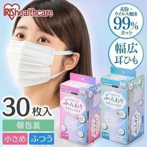 マスク 使い捨てマスク アイリスオーヤマ ふつうサイズ 30枚入 ふんわりやさしいマスク PK-FY30L takuhaibin