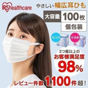 マスク 不織布 不織布マスク アイリスオーヤマ 使い捨てマスク 個包装 ふんわりやさしいマスク 100枚 ふつうサイズ PK-FY100L takuhaibin