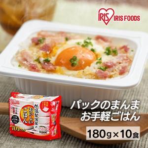 ご飯 ごはん パックごはん パックご飯 レトルト食品 低温製法米のおいしいごはん 国産米100% 角...