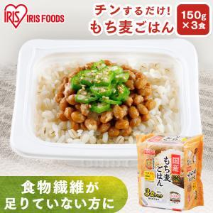 パックごはん お米 低温製法米のおいしいごはん もち麦ごはん角型150g×3パック アイリスオーヤマ takuhaibin