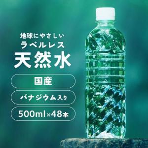 水 500ml 48本 ミネラルウォーター 天然水 国産 アイリスオーヤマ ナチュラルウォーター 最安値|takuhaibin