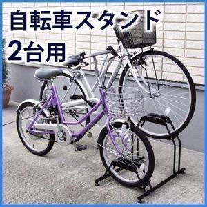 自転車 スタンド 自転車置き場 2台用 アイリスオーヤマ