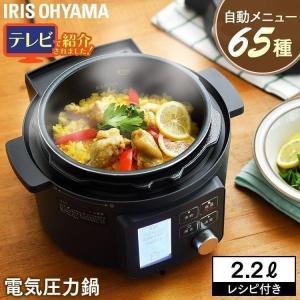 圧力調理でいつもの調理時間を短縮できる電気圧力鍋です。 グリル鍋として鍋など食卓を囲みながらの調理に...