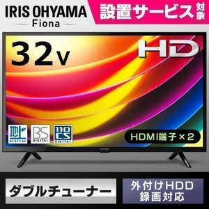 テレビ 32型 液晶テレビ 32インチ 新品 本体 ハイビジョン液晶テレビ ブラック 32WB10P ハイビジョン 綺麗 安い 新生活 一人暮らし TV アイリスオーヤマ|takuhaibin