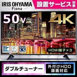 テレビ TV 50型 50インチ 4K対応 液晶テレビ ブラック 50UB10P アイリスオーヤマ :予約品 8月下旬入荷予定|takuhaibin