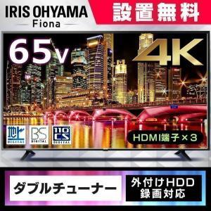 テレビ 65型 4K 液晶テレビ 新品 本体 アイリスオーヤマ 4K対応液晶テレビ 65インチ ブラック 65UB10P 【代引き不可】|takuhaibin