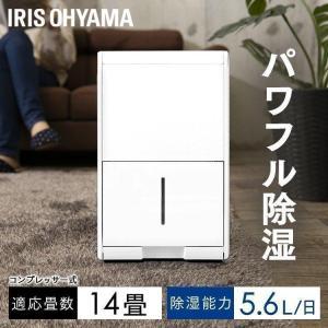 除湿器 衣類乾燥機 除湿機5.6L(コンプレッサー式) ホワイト IJC-J56 アイリスオーヤマ