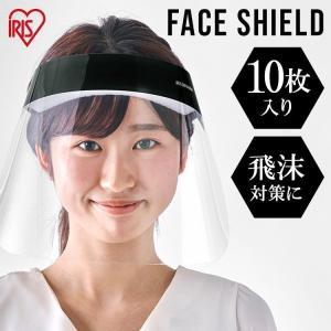 フェイスシールド 10枚 透明 マスク 大きめ クリア 10個 セット 10枚セット 10枚入 黒 FS-10P アイリスオーヤマ 送料無料 まとめ買い 飲食 飛沫防止 軽量 takuhaibin