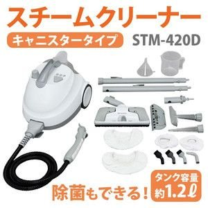 スチームクリーナー  スチーム クリーナー スチームモップ STM-420D アイリスオーヤマ|takuhaibin|02