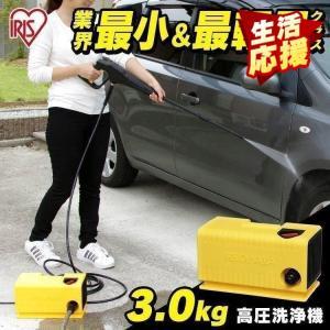 高圧洗浄機 コンパクト FBN-301 アイリスオーヤマ i...