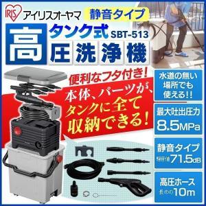 高圧洗浄機 タンク式高圧洗浄機 SBT-513 白/黒 アイリスオーヤマ