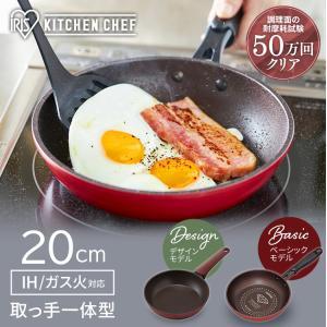 フライパン IH対応 20cm KITCHEN CHEF ダイヤモンドコートフライパン オレンジ/ブラウン DIS-F20 アイリスオーヤマ takuhaibin