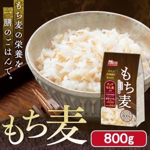 米 もち麦 もち米 おいしい アイリス 800g 簡単 健康 スーパーフード アイリスフーズ takuhaibin