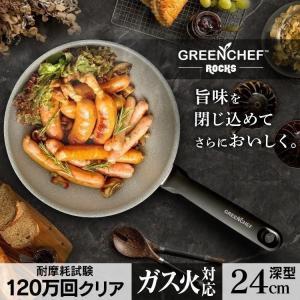 (在庫処分)フライパン 24cm グリーンシェフ ロックスウォックパン ガス GC-RW-24G グレー アイリスオーヤマ|takuhaibin
