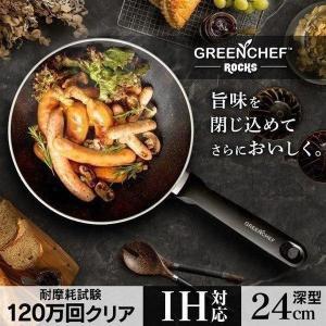 (在庫処分)フライパン 24cm IH対応 グリーンシェフ ロックスウォックパン GC-RW-24I ブラック アイリスオーヤマ|takuhaibin
