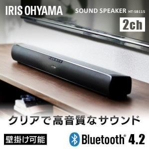 サウンドバー スピーカー テレビ テレビ用スピーカー bluetooth HDMI AUX シアターバー  サウンドスピーカー HT-SB-115 ブラック アイリスオーヤマ|takuhaibin