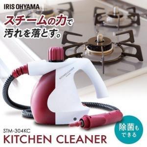 スチームクリーナー アイリスオーヤマ ハンディ 小型 キッチン 台所 キッチンクリーナー キッチン ...