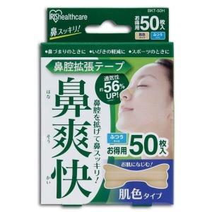 鼻腔拡張テープ 鼻詰まり いびき テープ  肌色 50枚入り BKT-50H アイリスオーヤマ takuhaibin