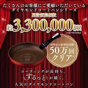 フライパン IH対応 フライパンセット 3点 焦げ付きにくい ダイヤモンドコートパン(20cm・26cm・ハンドルセット)H-IS-SE3 アイリスオーヤマ人気 オススメ|takuhaibin|04