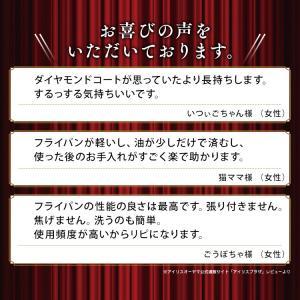 フライパン IH IH対応 セット  焦げ付きにくい 収納 6点 ダイヤモンドコートパン (フライパン20・26cm、鍋20cm) ふた付き H-IS-SE6 アイリスオーヤマ|takuhaibin|05