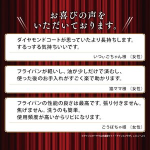 フライパン IH対応 (セール) ダイヤモンドコートパン 9点セット IH対応 H-IS-SE9 アイリスオーヤマ takuhaibin 05