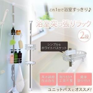 浴室突張りラック お風呂  BLT-19 アイリスオーヤマ コーナーラック 2段 浴室収納 つっぱり 棚|takuhaibin
