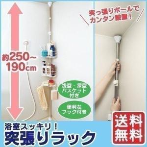 ラック 浴室 浴室突張りラック お風呂 BLT-25 アイリスオーヤマ コーナーラック 3段 浴室収納 つっぱり 棚 アイリス|takuhaibin