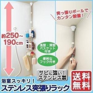 ステンレス 浴室突張りラック お風呂 BLT-25S アイリスオーヤマ コーナーラック 3段 浴室収納 つっぱり 棚|takuhaibin