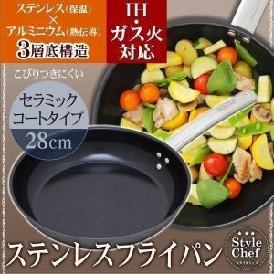 (在庫処分)フライパン 28cm IH対応 スタイルシェフ StyleChef ステンレスフライパン(セラミックコート) SF-28CC アイリスオーヤマ|takuhaibin
