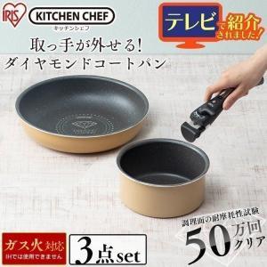 フライパン フライパンセット 焦げ付かない 3点セット ガス火対応 KITCHEN CHEF ダイヤモンドコートパン GS-SE3 アイリスオーヤマ|takuhaibin