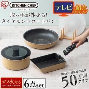 フライパン フライパンセット 焦げ付かない 6点セット ガス火 KITCHEN CHEF ダイヤモンドコートパン GS-SE6 GSN-SE6-C アイリスオーヤマ|takuhaibin