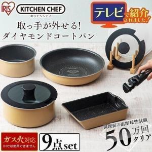 フライパン フライパンセット 焦げ付かない 9点セット ガス火  KITCHEN CHEF ダイヤモンドコートパン GS-SE9 アイリスオーヤマ (セール)|takuhaibin