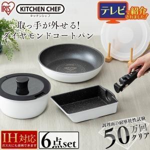 フライパン IH対応 フライパンセット 焦げ付かない 6点セット KITCHEN CHEF ダイヤモンドコートパン IS-SE6 アイリスオーヤマ|takuhaibin