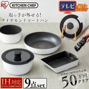 フライパン IH対応 フライパンセット 焦げ付かない 9点セット KITCHEN CHEF ダイヤモンドコートパン IS-SE9 IS-NSEアイリスオーヤマ|takuhaibin