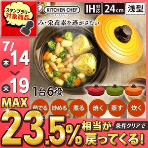 鍋 両手鍋  24cm おしゃれ 無加水鍋 浅型 MKS-P24S 全3色 アイリスオーヤマ|takuhaibin