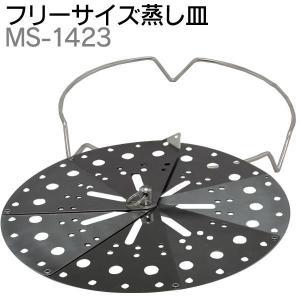 土鍋用蒸し皿