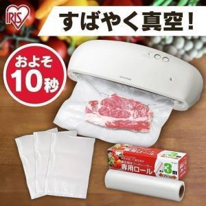 真空パック器 アイリスオーヤマ フードシーラー 保存 食品 鮮度キープ|takuhaibin