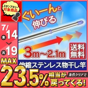 (在庫処分特価) 物干し竿 ステンレス 伸縮 ジョイントタイプ 210〜300cm SU-300J 青竿 伸縮竿 丈夫 さびにくい (あすつく)