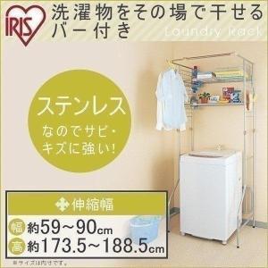 ランドリーラック おしゃれ 収納 洗濯機ラック ハンガーバー付 HLR-Y18 アイリスオーヤマ (あすつく)|takuhaibin