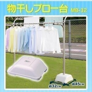 洗濯物干し台ブロー台 物干し 室内 布団干し 屋外 MB-32 アイリスオーヤマ(あすつく) takuhaibin