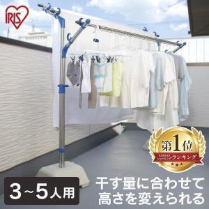 物干し竿 物干し 布団干しスタンド 洗濯物干し台 屋外 ステンレス物干しブロー台セット SMS-169R アイリスオーヤマ(あすつく)|takuhaibin